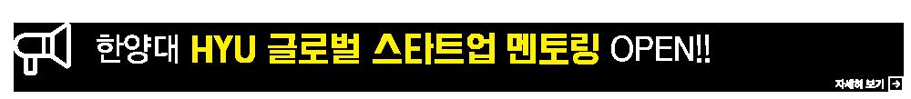 제21회 한양대학교 벤처창업 경진대회를 개최합니다.