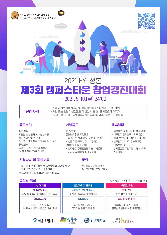 2021 HY-성동 제3회 캠퍼스타운 창업경진대회 참가자 모집(~5.10(월) 24시)