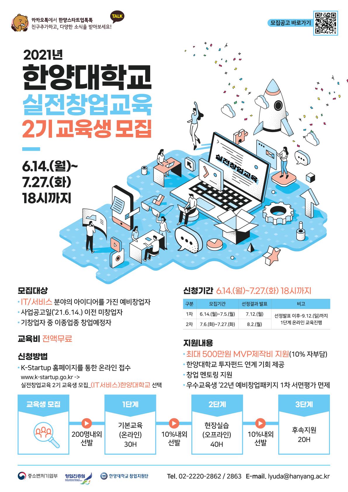 [창업지원단] 2021년 한양대학교 실전창업교육 2기 교육생 모집 안내(~7.27.(화) 18시까지)